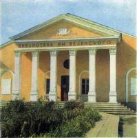 Библиотека им. В.Г. Белинского в г. Белинском