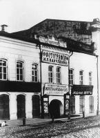 Библиотека имени Лермонтова в доме Вакуленко