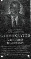 Блинохватов А.Ф.