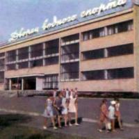 Дворец водного спорта. 1970 г.