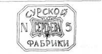 Фабричные знаки бумаги фабрики Сергеева 2