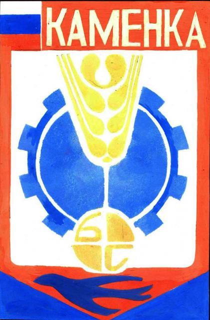 герб кузнецка