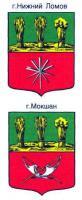 Гербы Пензенских городов 1