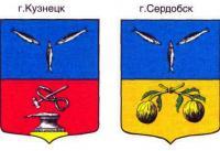 Гербы Пензенских городов 3