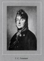 Голицын Г.С.