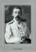Кошко И.Ф.