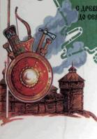 Крепость и оружие