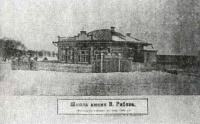 Лебедевская школа