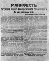 Манифест РСДРП 1917 г.