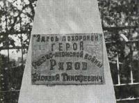 Могила Рябова