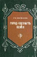 Обложки книг Мясникова