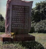 Памятный камень в с. Кандиевка
