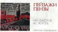 Сидоров Н.М., Король А.С. Пейзажи Пензы