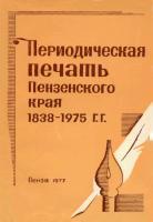 Периодическая печать Пензенского края
