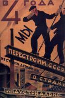 Плакат об индустриализации страны
