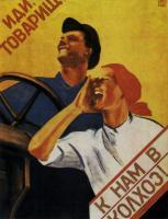 Плакат «С нами в колхоз»