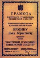 Почетный гражданин Пензенской области