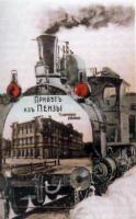 Почтовая открытка ж/д училища