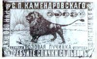 Спички фабрики Камендровского «Золотая лучина»