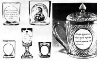 Стекольные изделия фабрики Бахметева с символикой 1812 г.