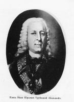 Трубецкой И.Ю.