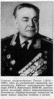Тюлин Г.А.