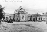 Вокзал Пенза I Сызрано – Вяземской железной дороги 1