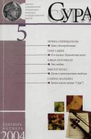 Журнал «Сура»