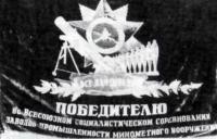 Знамя победителя соревнования